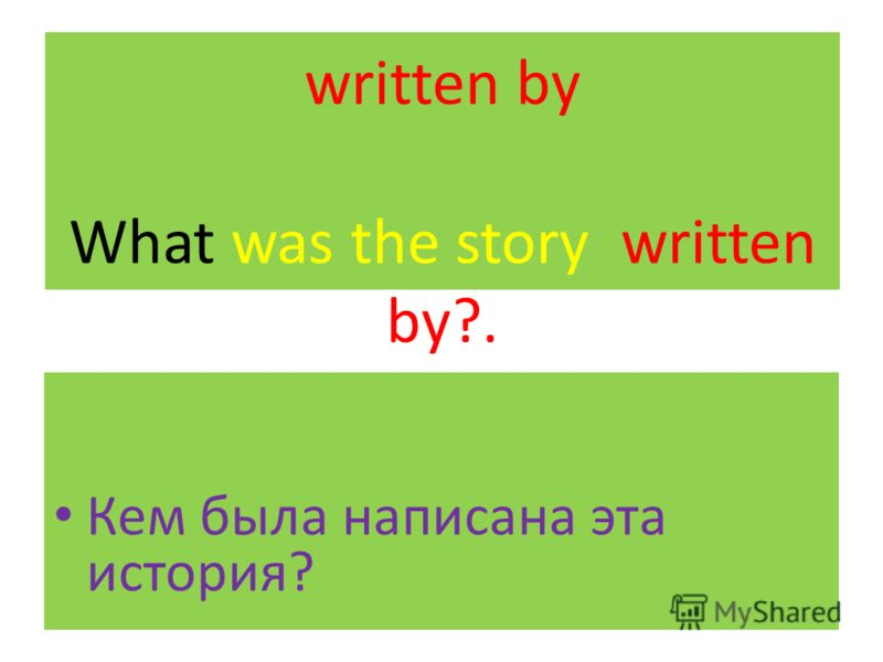 written by What was the story written by?. Кем была написана эта история?
