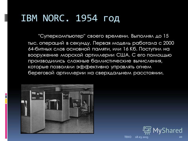 IBM NORC. 1954 год