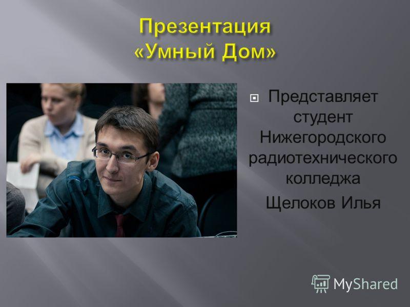 Представляет студент Нижегородского радиотехнического колледжа Щелоков Илья