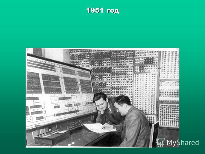 1951 год