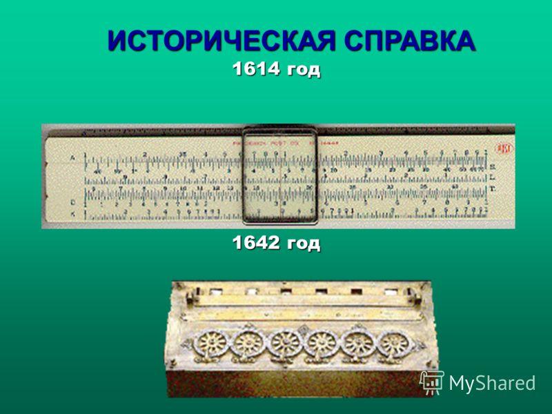 ИСТОРИЧЕСКАЯ СПРАВКА 1614 год 1642 год