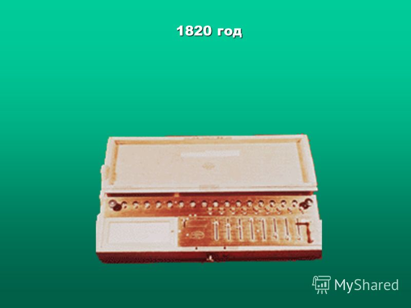 1820 год