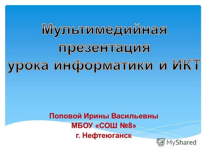 Поповой Ирины Васильевны МБОУ «СОШ 8» г. Нефтеюганск