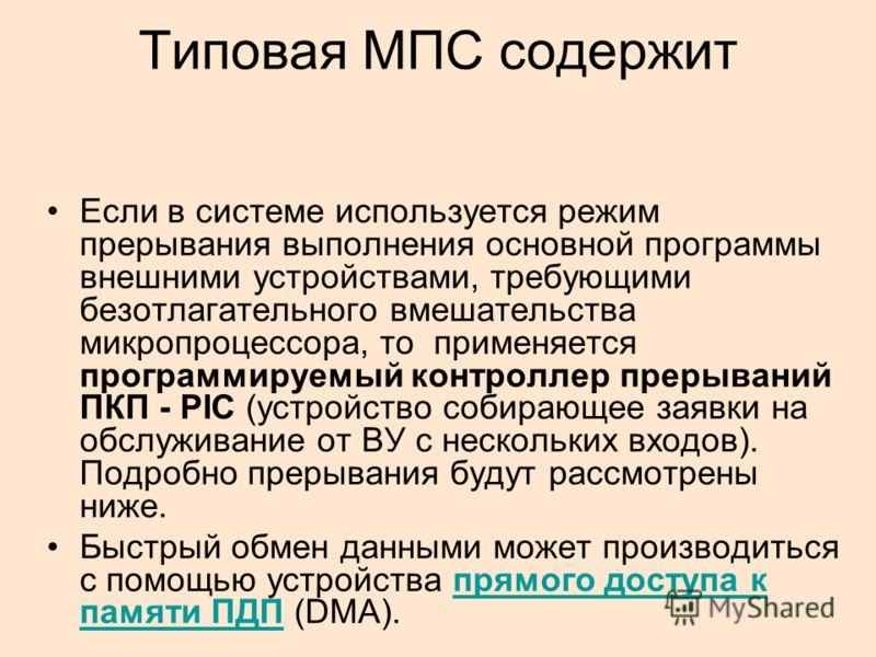 Типовая МПС содержит Если в системе используется режим прерывания выполнения основной программы внешними устройствами, требующими безотлагательного вмешательства микропроцессора, то применяется программируемый контроллер прерываний ПКП - PIC (устройс