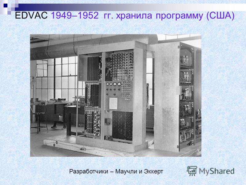 EDVAC 1949–1952 гг. хранила программу (США) Разработчики – Маучли и Эккерт