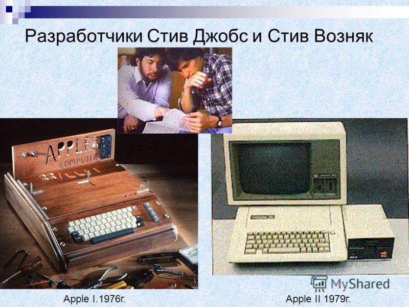 Разработчики Стив Джобс и Стив Возняк Apple ІІ 1979г.Apple I.1976г.