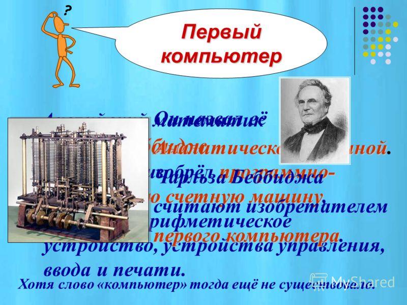 Арифмометр В 1873 году российский инженер Вильгодт Однер, учитывая недостатки арифмометра Томаса, изобрёл счетную машину с более простой конструкцией. С 1886 года начал их массовое производство. Модификация арифмометра
