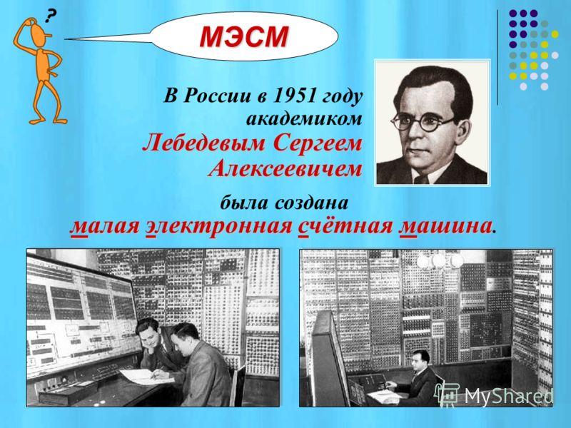 Инженер подключает кабели, при помощи которых осуществлялось программирование машины ENIAC. В ней использовалось около 2 0000 электронных ламп. За секунду машина складывала 5 тысяч чисел. Машина ENIAC предназначалась для вычисления баллистических таб