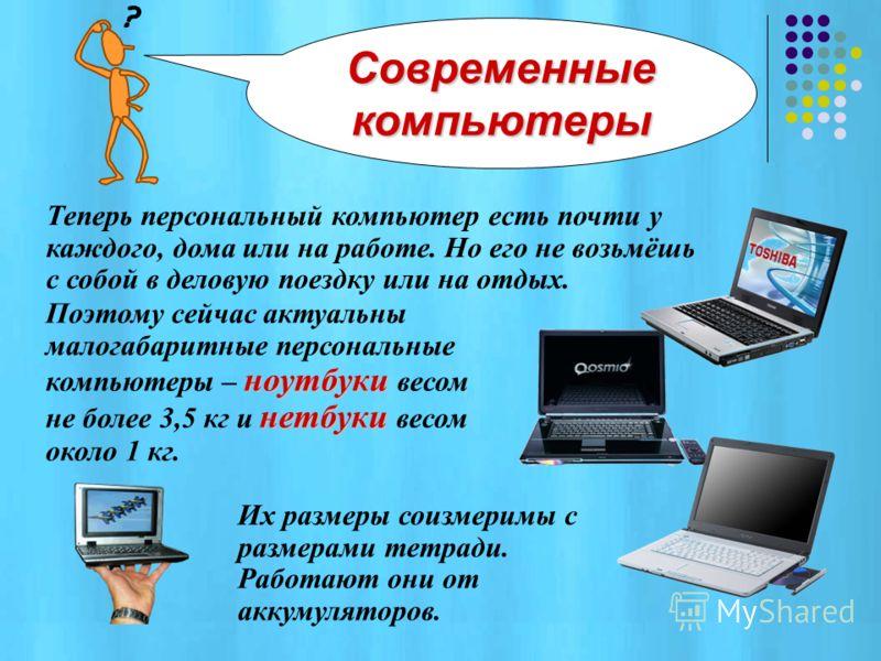 В современном мире человек уже не может обходиться без компьютерной техники. Она используется практически везде – от детских игрушек до космических ракет. Современные компьютеры
