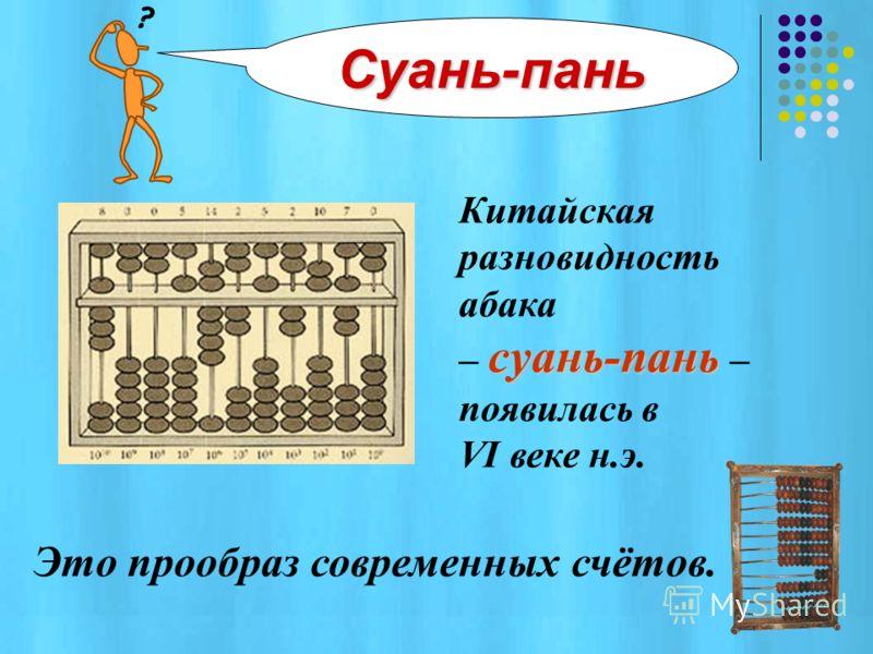 Абаком называлась дощечка покрытая слоем пыли, на которой острой палочкой проводились линии, и в полученных колонках по позиционному принципу размещались какие-нибудь предметы. В Древнем Риме абак появился в V-VI веках н.э. и назывался c cc calculi и