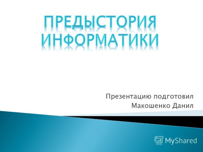 Презентацию подготовил Макошенко Данил
