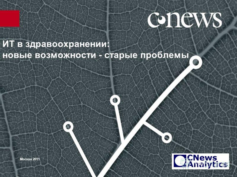 ИТ в здравоохранении: новые возможности - старые проблемы Москва 2011