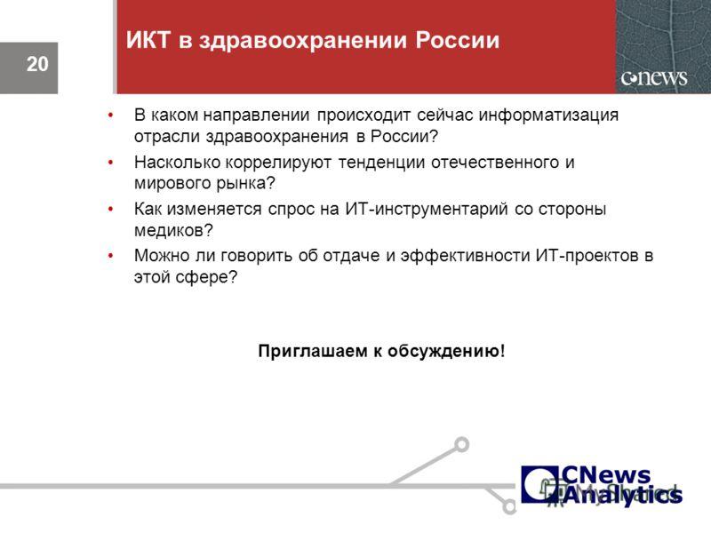 20 ИКТ в здравоохранении России В каком направлении происходит сейчас информатизация отрасли здравоохранения в России? Насколько коррелируют тенденции отечественного и мирового рынка? Как изменяется спрос на ИТ-инструментарий со стороны медиков? Можн