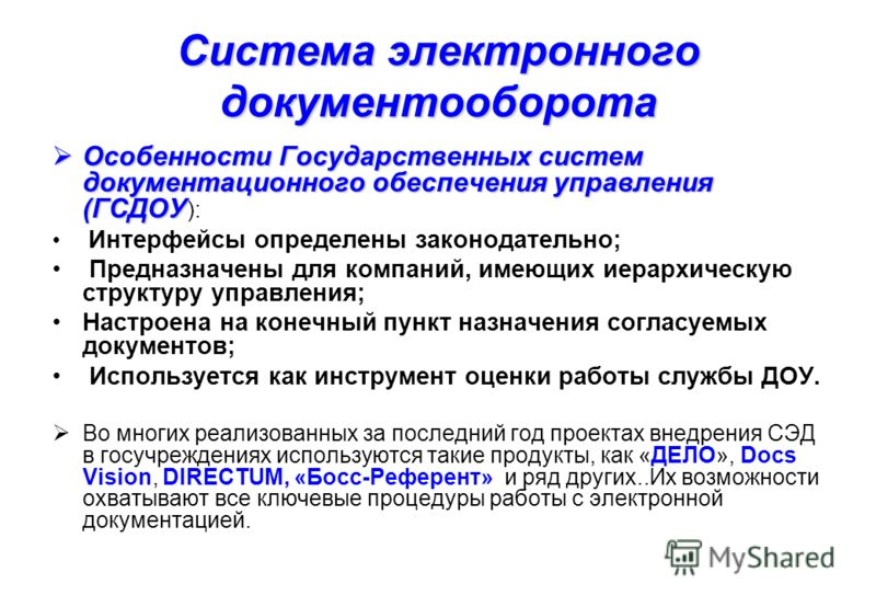 Система электронного документооборота Особенности Государственных систем документационного обеспечения управления (ГСДОУ Особенности Государственных систем документационного обеспечения управления (ГСДОУ ): Интерфейсы определены законодательно; Предн