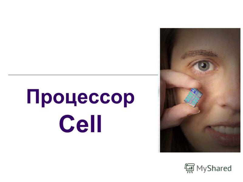 Процессор Cell Киреев Сергей ИВМиМГ