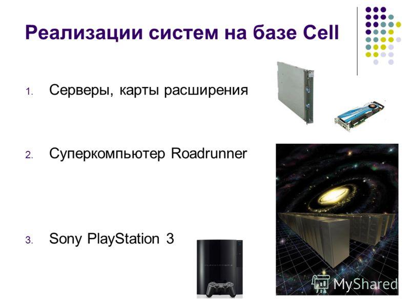 Реализации систем на базе Cell 1. Серверы, карты расширения 2. Суперкомпьютер Roadrunner 3. Sony PlayStation 3