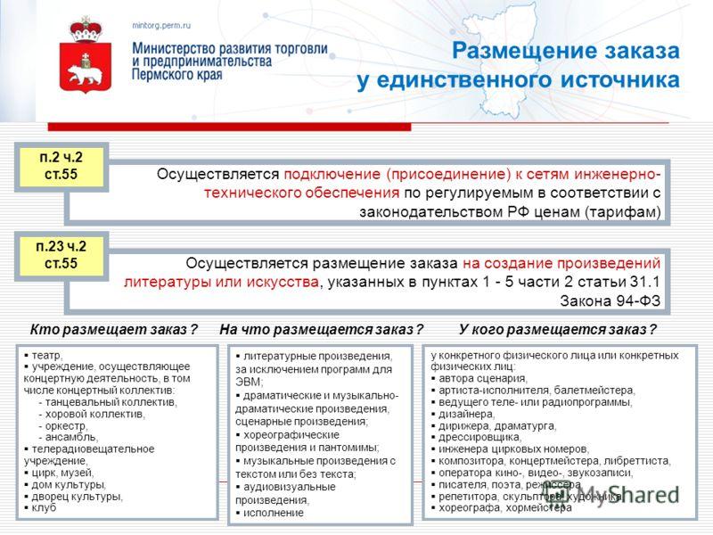 24 Размещение заказа у единственного источника Осуществляется подключение (присоединение) к сетям инженерно- технического обеспечения по регулируемым в соответствии с законодательством РФ ценам (тарифам) п.2 ч.2 ст.55 Осуществляется размещение заказа