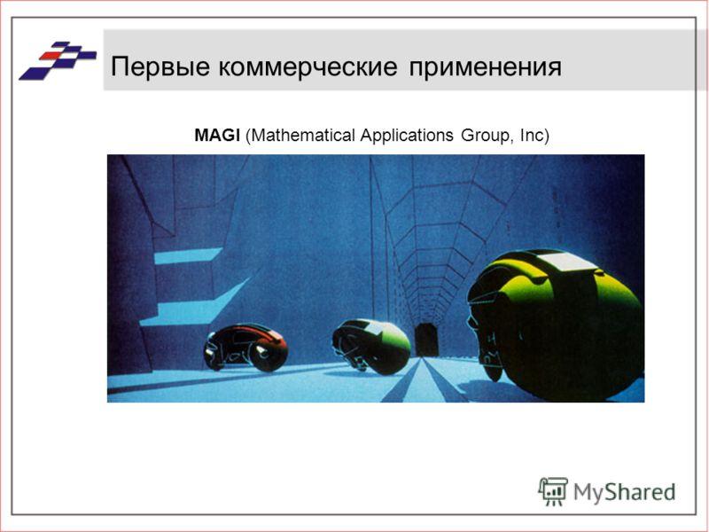 Первые коммерческие применения MAGI (Mathematical Applications Group, Inc)
