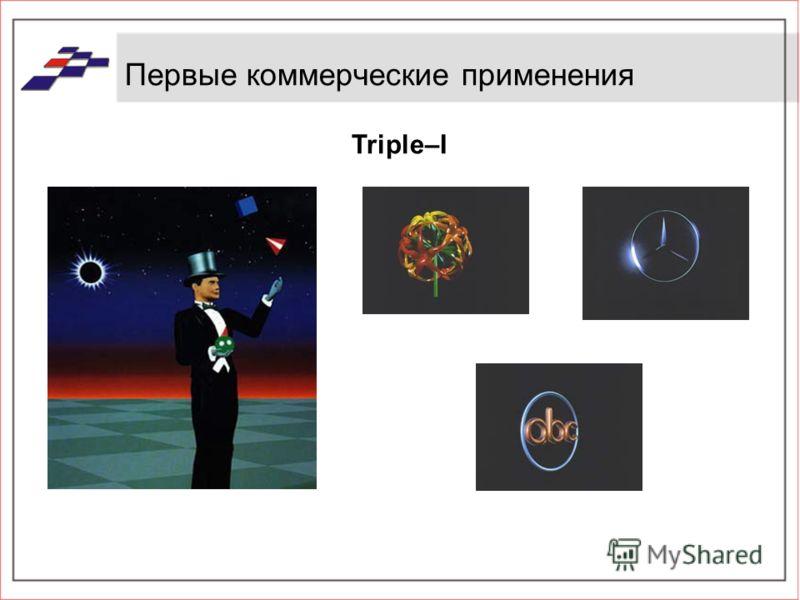 Первые коммерческие применения Triple–I