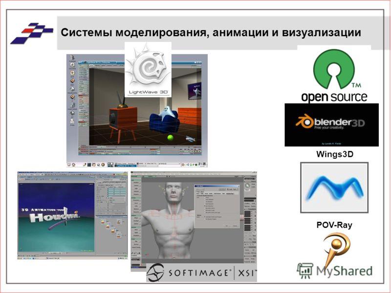 Системы моделирования, анимации и визуализации Wings3D POV-Ray