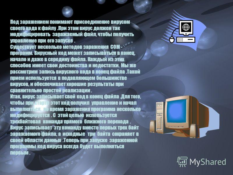 Компьютерные вирусы со времени своего появления распространились чрезвычайно широко. Сейчас уже трудно найти человека,который бы ни разу не слышал об этих