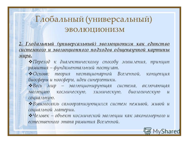 ... картины мира. Переход к: www.myshared.ru/slide/287771