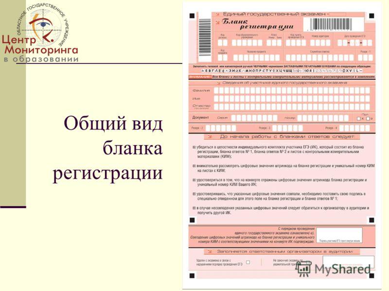 Общий вид бланка регистрации
