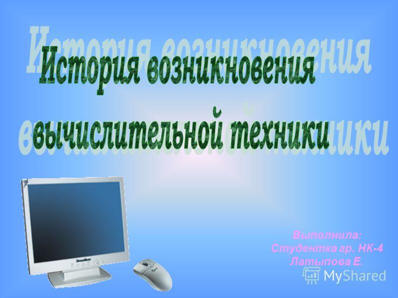 Выполнила: Студентка гр. НК-4 Латыпова Е.