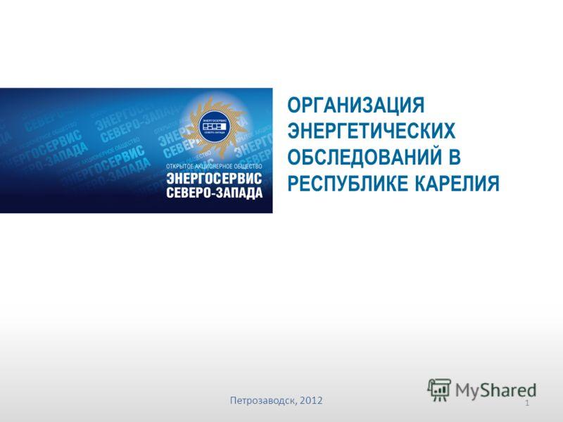 ОРГАНИЗАЦИЯ ЭНЕРГЕТИЧЕСКИХ ОБСЛЕДОВАНИЙ В РЕСПУБЛИКЕ КАРЕЛИЯ 1 Петрозаводск, 2012