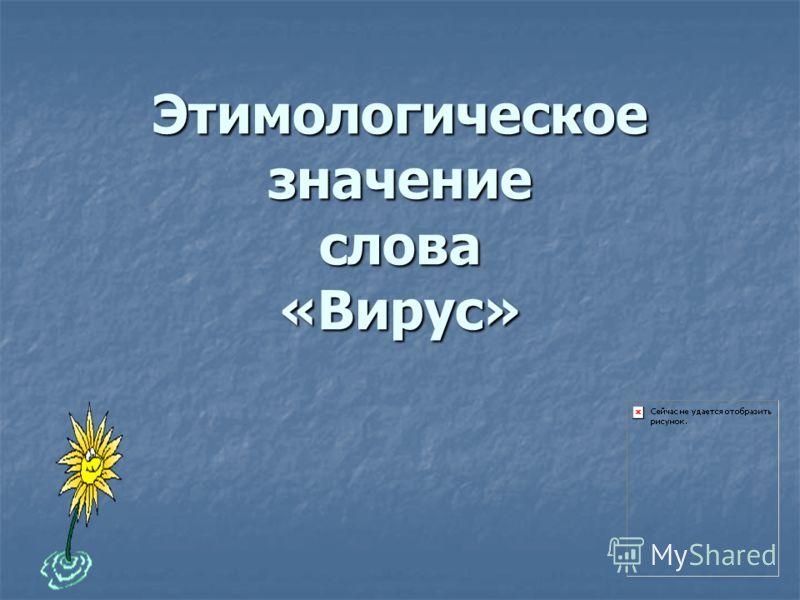 Вирус – Вирус – висьмöдан микроб висьмöдан микроб (Русско – коми словарь) (Русско – коми словарь)