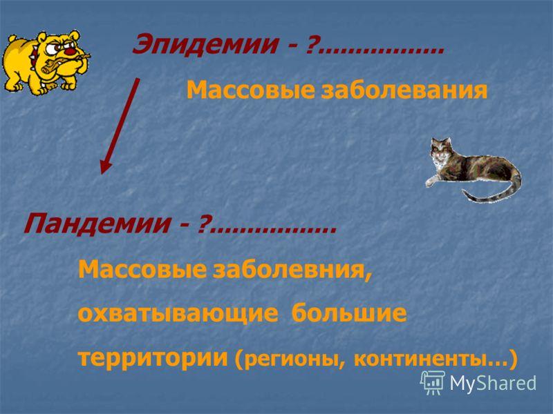 В 18 веке в Европе 12 млн.человек заболело оспой Бешенство - болезнь с тяжелым поражением центральной нервной системы. Передается при укусе больных животных (собака, кошка, крыса). Симптомы и течение: Инкубационный период продолжается до 55 дней. Бол
