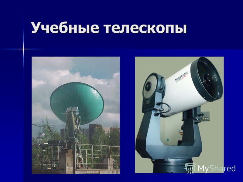 Учебные телескопы