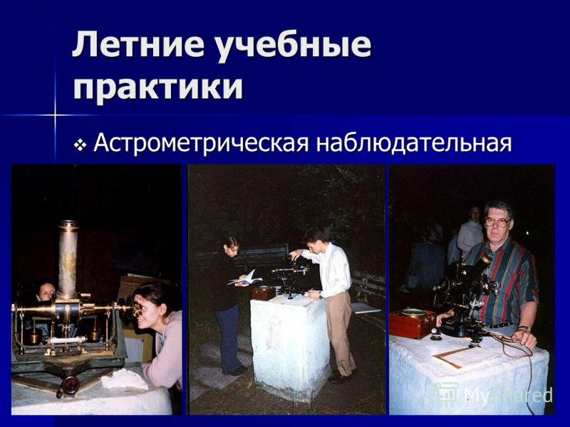 Летние учебные практики Астрометрическая наблюдательная Астрометрическая наблюдательная