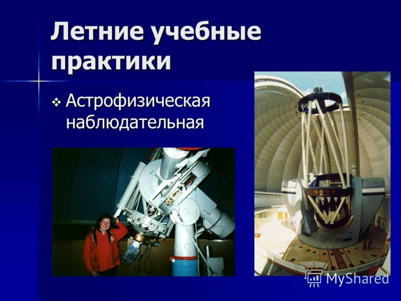 Летние учебные практики Астрофизическая наблюдательная Астрофизическая наблюдательная