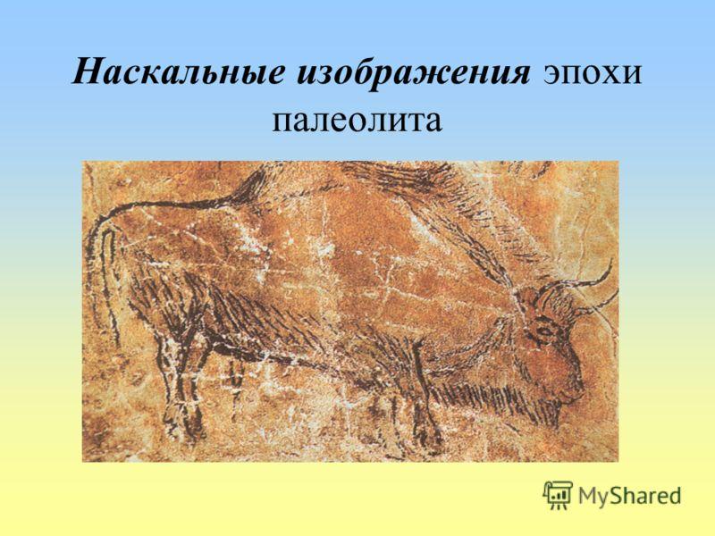 Наскальные изображения эпохи палеолита