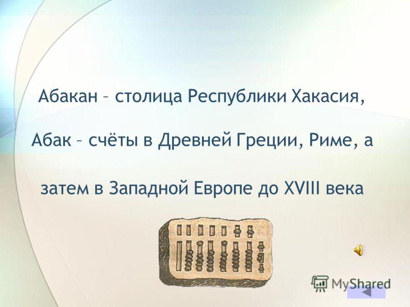 Какой российский город назван «в честь» древнейшего вычислительного устройства? ОТВЕТ
