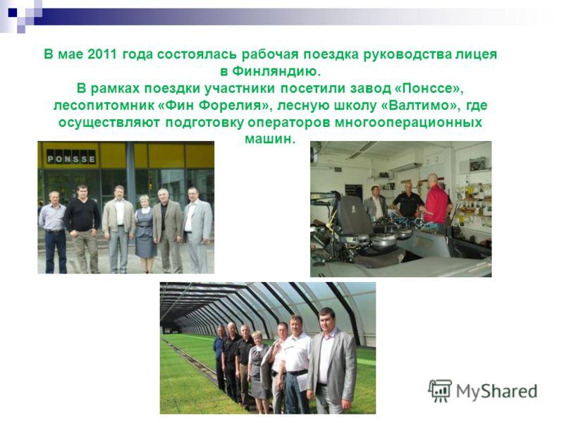 В мае 2011 года состоялась рабочая поездка руководства лицея в Финляндию. В рамках поездки участники посетили завод «Понссе», лесопитомник «Фин Форелия», лесную школу «Валтимо», где осуществляют подготовку операторов многооперационных машин.