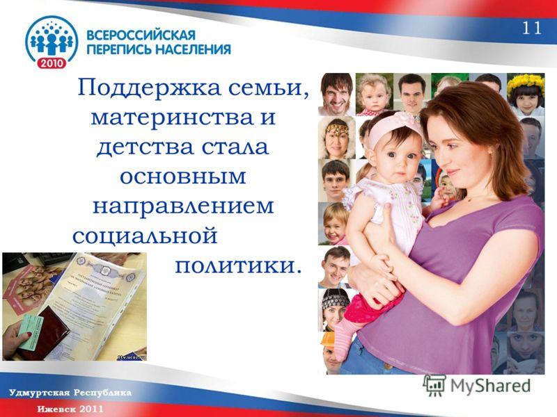 Поддержка семьи, материнства и детства стала основным направлением социальной политики. 11