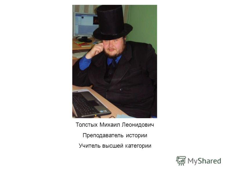 Толстых Михаил Леонидович Преподаватель истории Учитель высшей категории