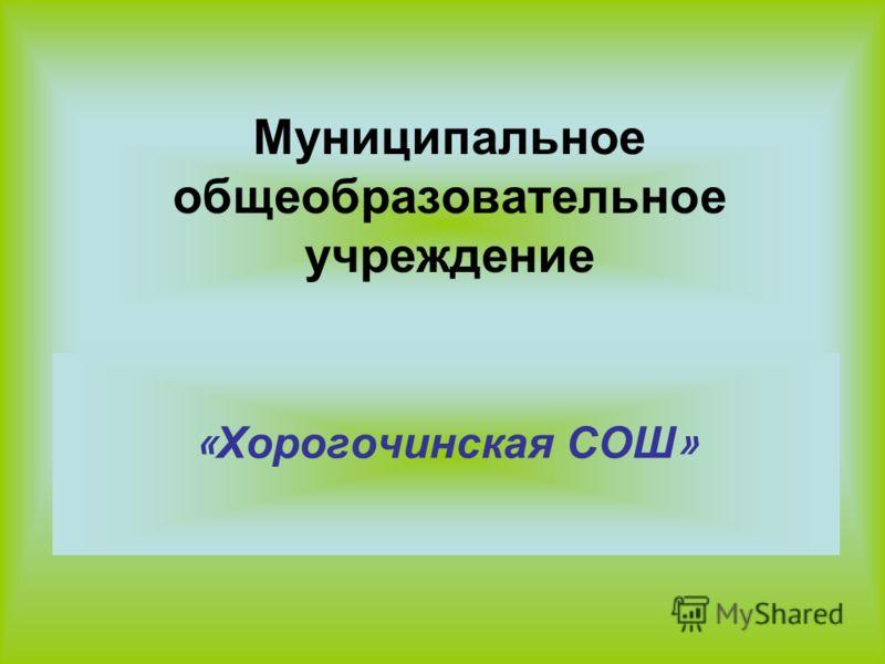 Муниципальное общеобразовательное учреждение « Хорогочинская СОШ »