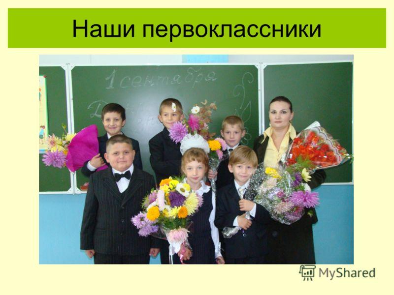 Наши первоклассники