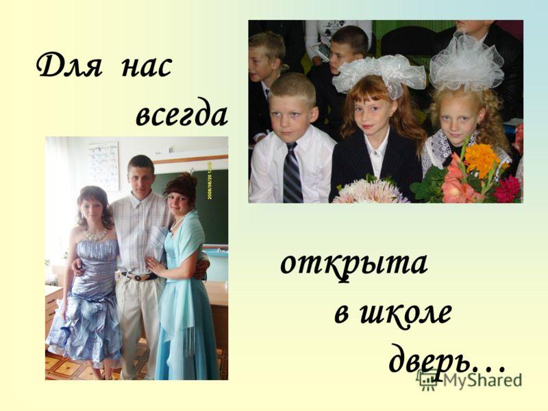 Для нас всегда открыта в школе дверь…