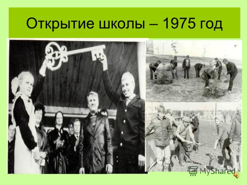 Открытие школы – 1975 год