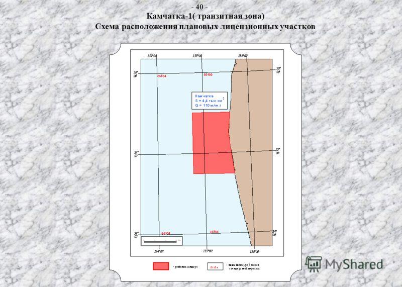 Камчатка-1( транзитная зона)Схема расположения плановых лицензионных участков Камчатка-1( транзитная зона) Схема расположения плановых лицензионных участков - 40 -