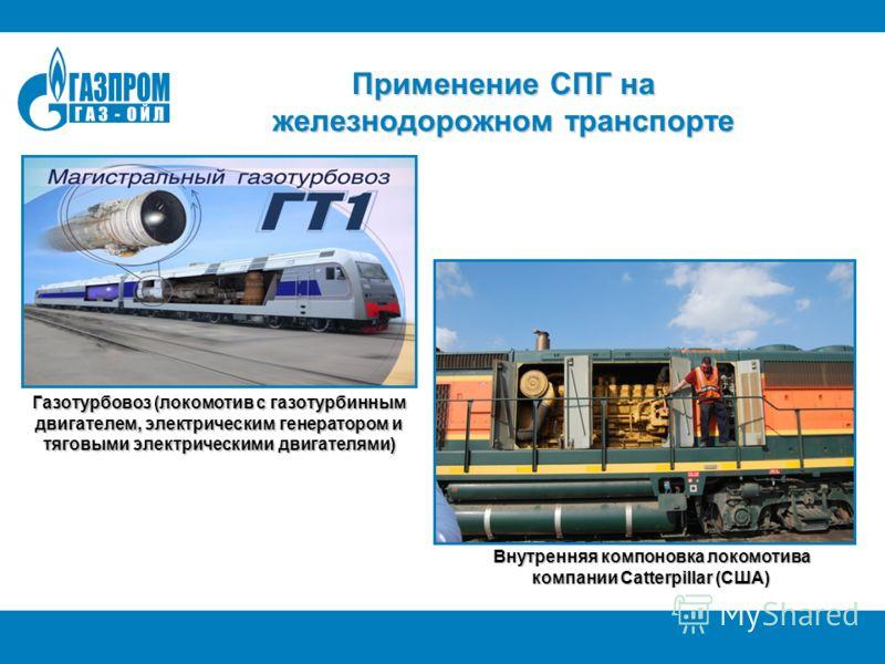 Применение СПГ на железнодорожном транспорте Газотурбовоз (локомотив с газотурбинным двигателем, электрическим генератором и тяговыми электрическими двигателями) Внутренняя компоновка локомотива компании Catterpillar (США)