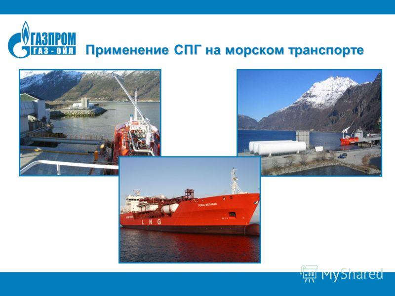 Применение СПГ на морском транспорте