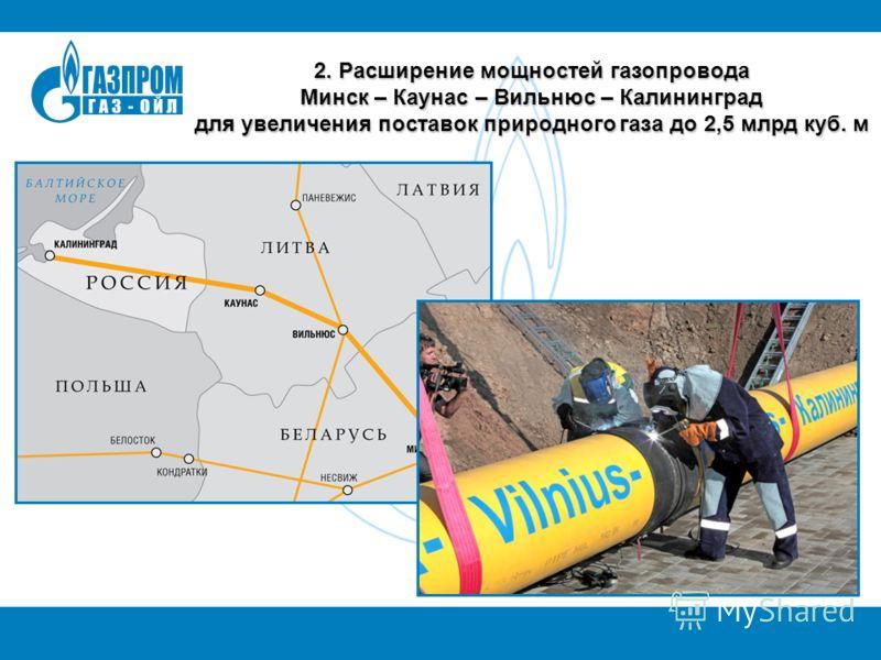 2. Расширение мощностей газопровода Минск – Каунас – Вильнюс – Калининград для увеличения поставок природного газа до 2,5 млрд куб. м
