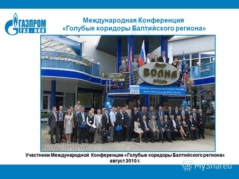 Международная Конференция «Голубые коридоры Балтийского региона» Участники Международной Конференции «Голубые коридоры Балтийского региона» август 2010 г.