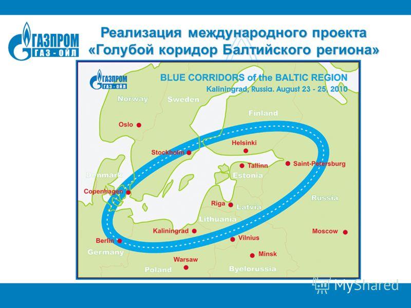 Реализация международного проекта «Голубой коридор Балтийского региона»