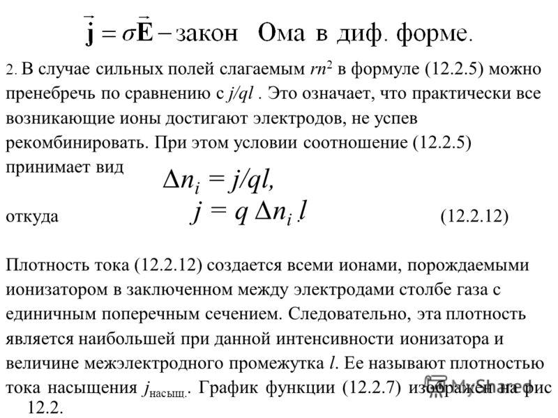 2. В случае сильных полей слагаемым rn 2 в формуле (12.2.5) можно пренебречь по сравнению с j/ql. Это означает, что практически все возникающие ионы достигают электродов, не успев рекомбинировать. При этом условии соотношение (12.2.5) принимает вид о